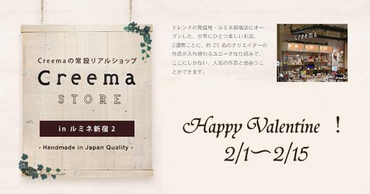 Happy Valentine! @CreemaSTORE