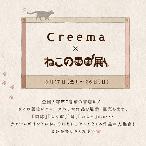 Creema×ねこのまるまる展