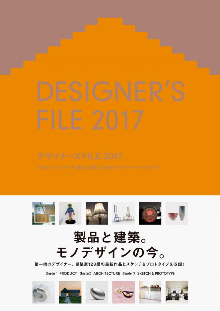 デザイナーズFILE2017