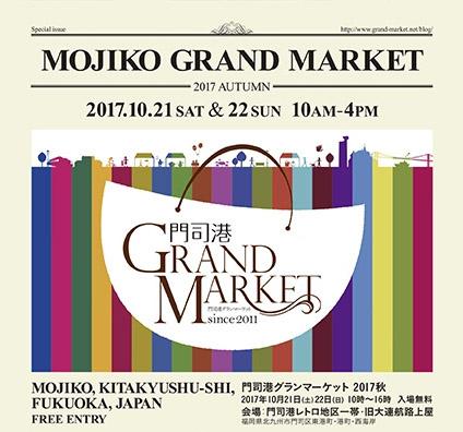 門司港グランマーケット2017秋