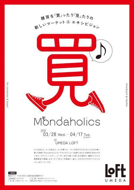 Mo no aho lic s(モノアホリクス)