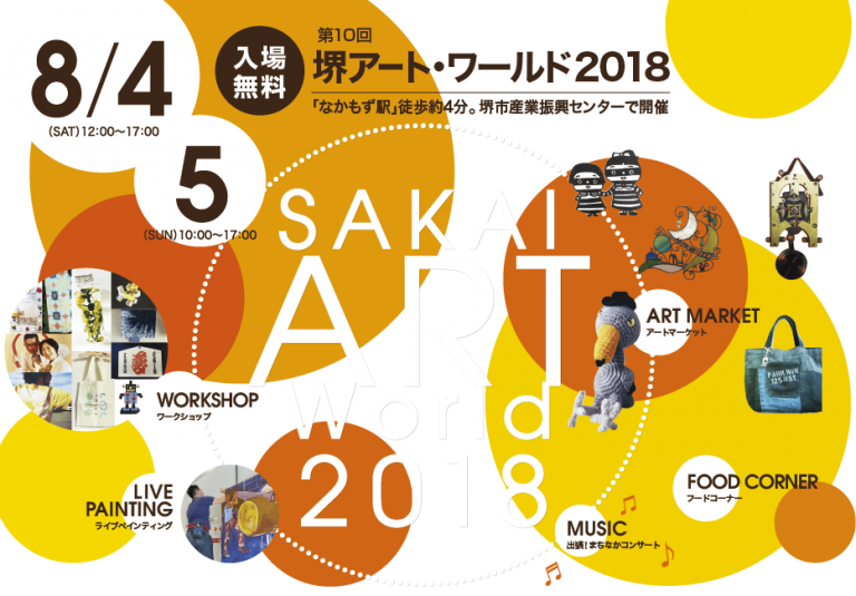SAKAI ART World 2018