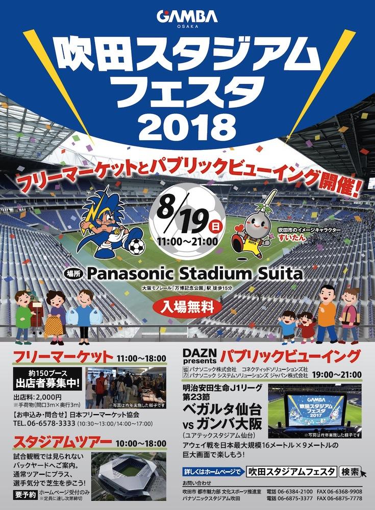 吹田スタジアムフェスタ2018
