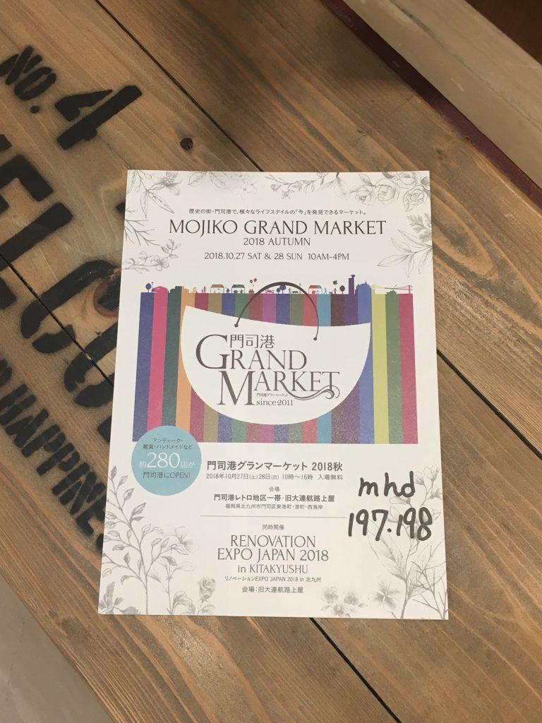 門司港グランマーケット2018