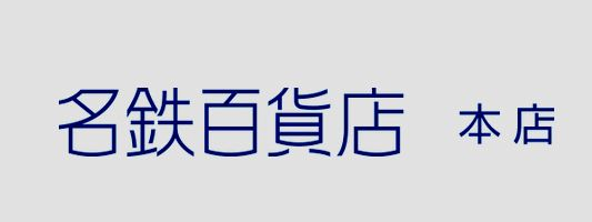 mhdバレンタインフェア2017@名鉄百貨店名古屋本店