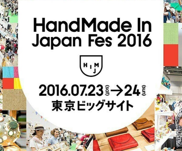 handmade in japan fes 2016