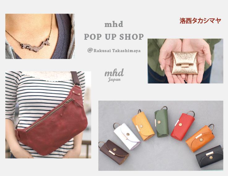 京都洛西高島屋 mhd POPUP SHOP 2016秋