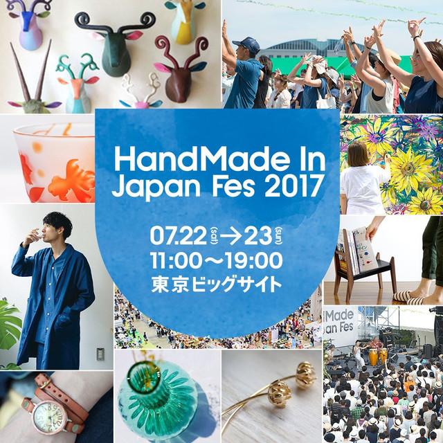 HandMade In Japan Fes 2017