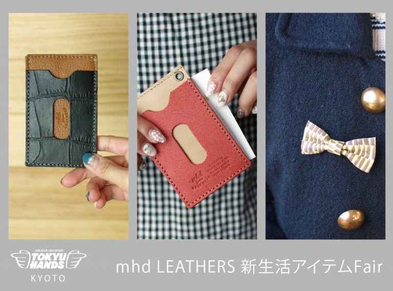 mhd LEATHERS 2016spring @ KYOTO hands