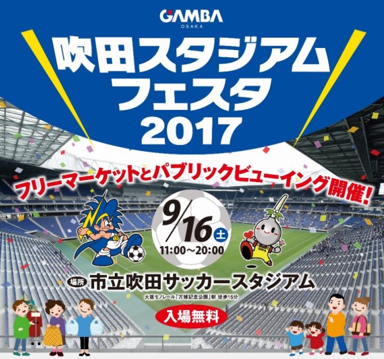 吹田スタジアムフェスタ2017