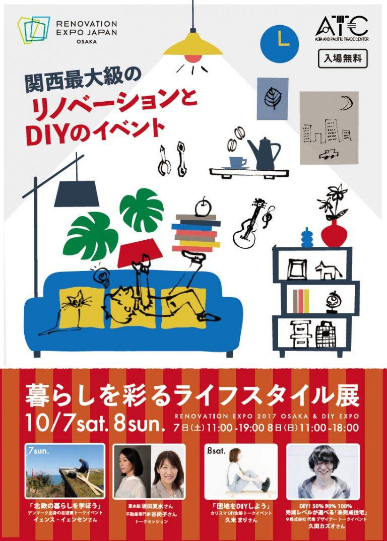RENOVATION EXPO 2017 OSAKA