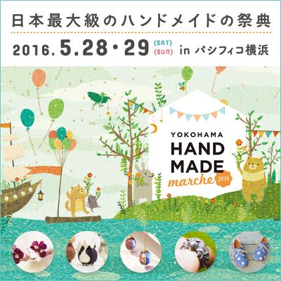 Yokohama Handmade Marche 2016