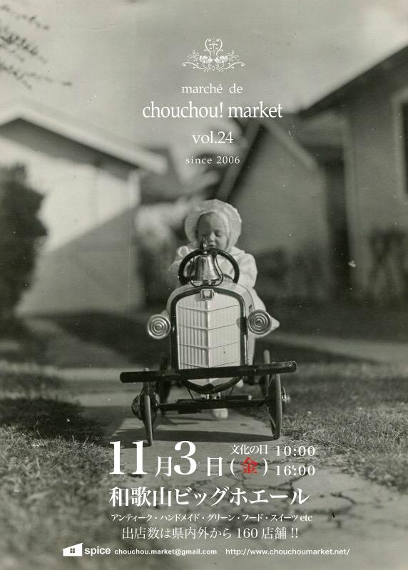 chouchou market vol.24