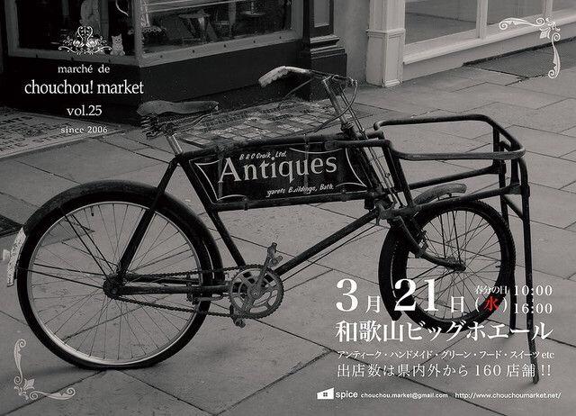 chouchou market vol.25