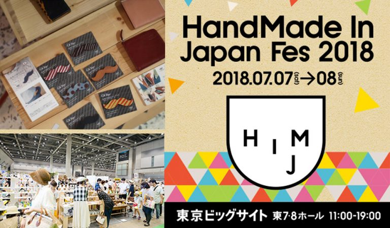 HandMade In Japan Fes 2018