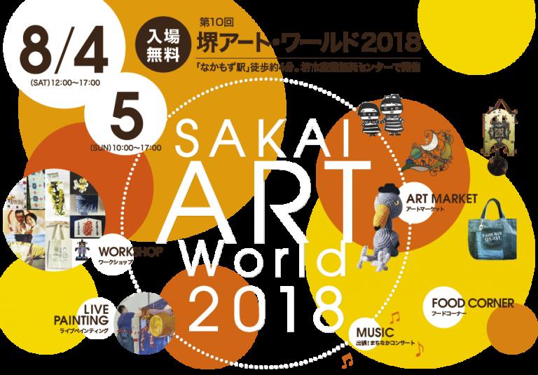 SAKAI ART World 2018
