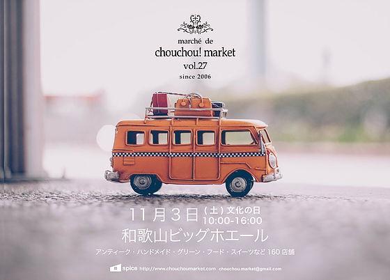 chou chou market Vol.27