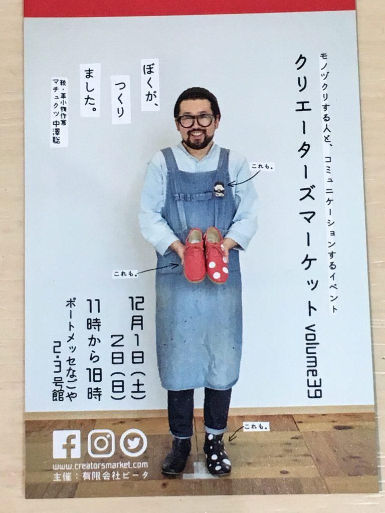 名古屋クリエイターズマーケットvol.39