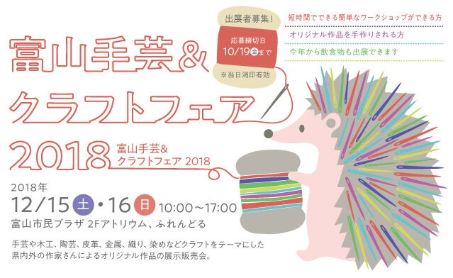 富山手芸&クラフトフェア2018