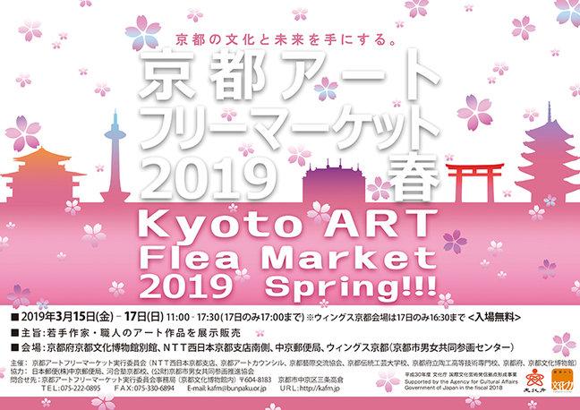 京都アートフリーマーケット2019春
